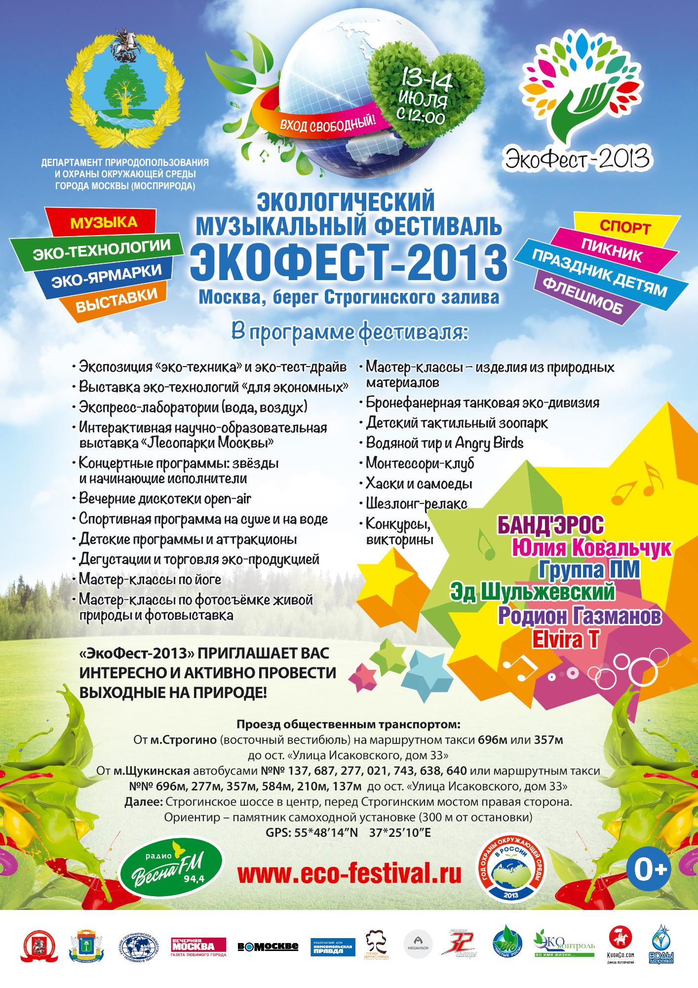 Массовые мероприятия Экологический музыкальный фестиваль ЭКОФЕСТ-2013
