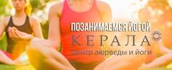 ПОЗАНИМАЕМСЯ ЙОГОЙ с центром аюрведы и йоги КЕРАЛА