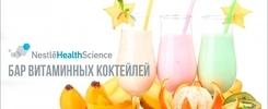 БАР ВИТАМИННЫХ КОКТЕЙЛЕЙ от Nestle Health Science