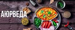 ЭКОФЕСТ-ЛЕКТОРИЙ: живая еда