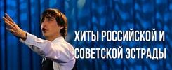 ЭкоФест-музыка: Хиты российской и советской эстрады
