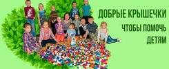 Поможем детям. Поможем природе